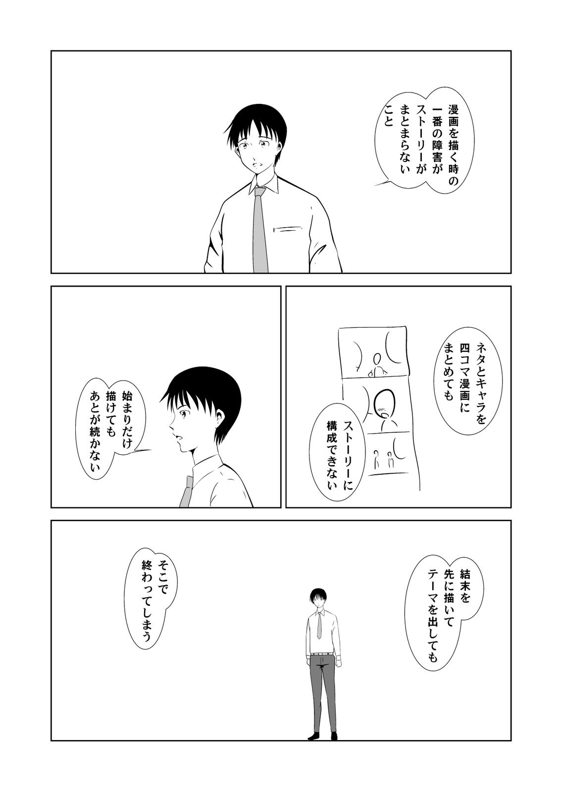 四 コマ 漫画 ネタ